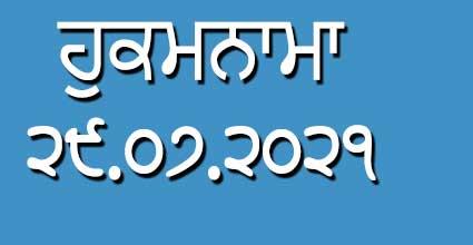 Hukamnama 29-07-2021