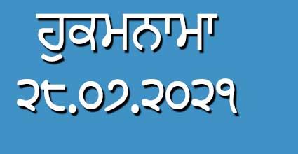 Hukamnama 28-07-2021