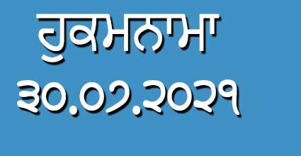 Hukamnama 30-07-2021