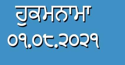 Hukamnama 01-08-2021