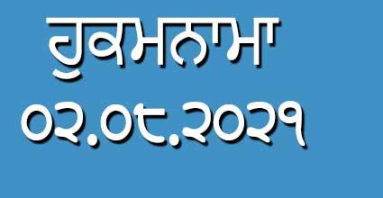 Hukamnama 02-08-2021