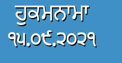 Hukamnama 15-09-2021