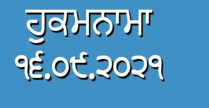 Hukamnama 16-09-2021