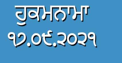 Hukamnama 17-09-2021