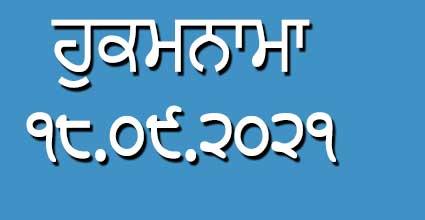 Hukamnama 18-09-2021
