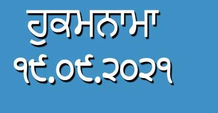 Hukamnama 19-09-2021