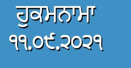 Hukamnama 11-09-2021