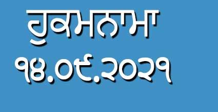 Hukamnama 14-09-2021